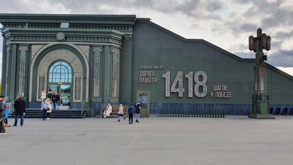 изображение входа в музей дорога памяти